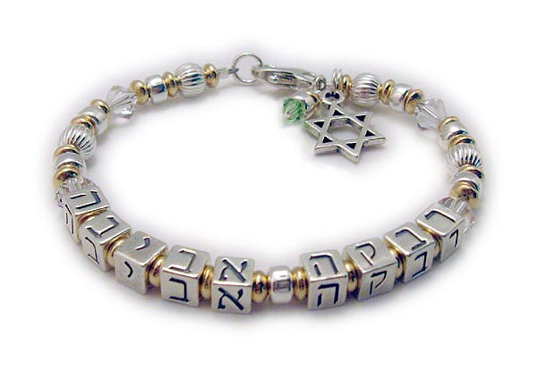 Rachel in Hebrew Lettering - Rachel Mother Bracelet