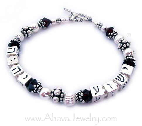 Two name  Hebrew Name Bracelet with free toggle clasp