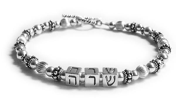 Sarah in Hebrew Bracelet - Hebrew Mother Bracelet