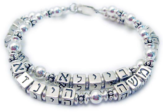 2 string Hebrew Name Bracelet shown with 5 Hebrew names