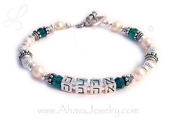 Ahava Bracelet Jewish Gift Ideas - LOVE written in Hebrew Jewelry