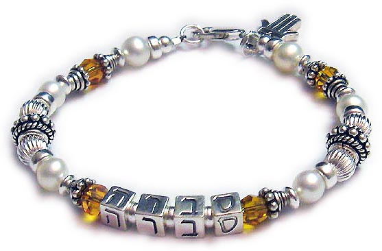 November Birthstone Bracelet with LOVE written in Hebrew