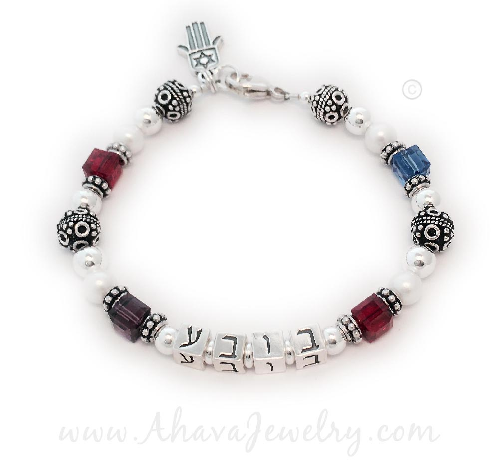 AJ-S6-Bubbe - Bubbe with 4 birthstones for 4 grandkids (July/Ruby, February/Amethyst, July/Ruby, September/Sapphire) Bubbe In Hebrew Bracelet  Bet Vuv Bet Ayin Bracelet (right to left)  Enter: Jul - Feb - BUBBE - Jul - Sep