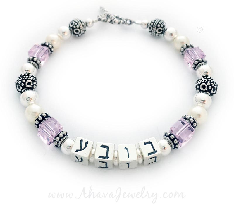 Item: AJ - S6 - Bubbe with June BirthstonesBubbe In Hebrew Bracelet shown with 4 June Birthstones and a Twisted Toggle clasp.Bet Vuv Bet Ayin Bracelet (right to left) Enter: BUBBE/June