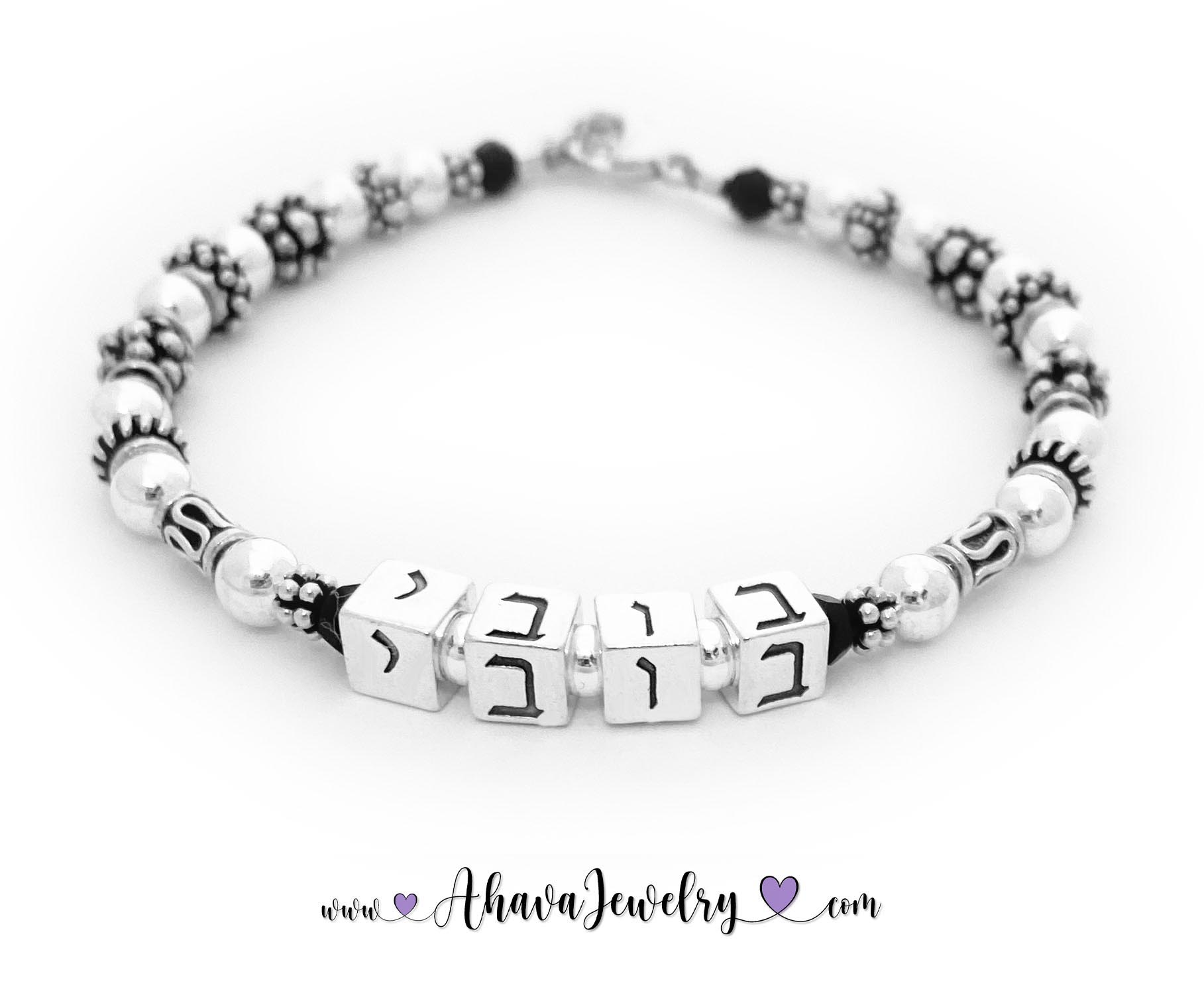 Bubby Birthstone Bracelet for Grandma / Bubby, Bubbbe or Bubbie