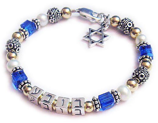 Gold Bubbe Bracelet Bubbe is the Hebrew Name for Grandma