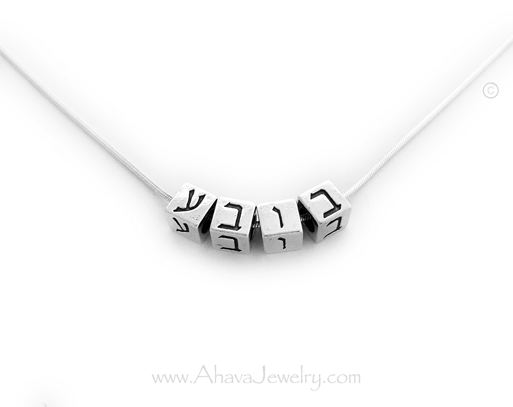 Bubbe in Hebrew is shown without spacers on a sterling silver snake chain