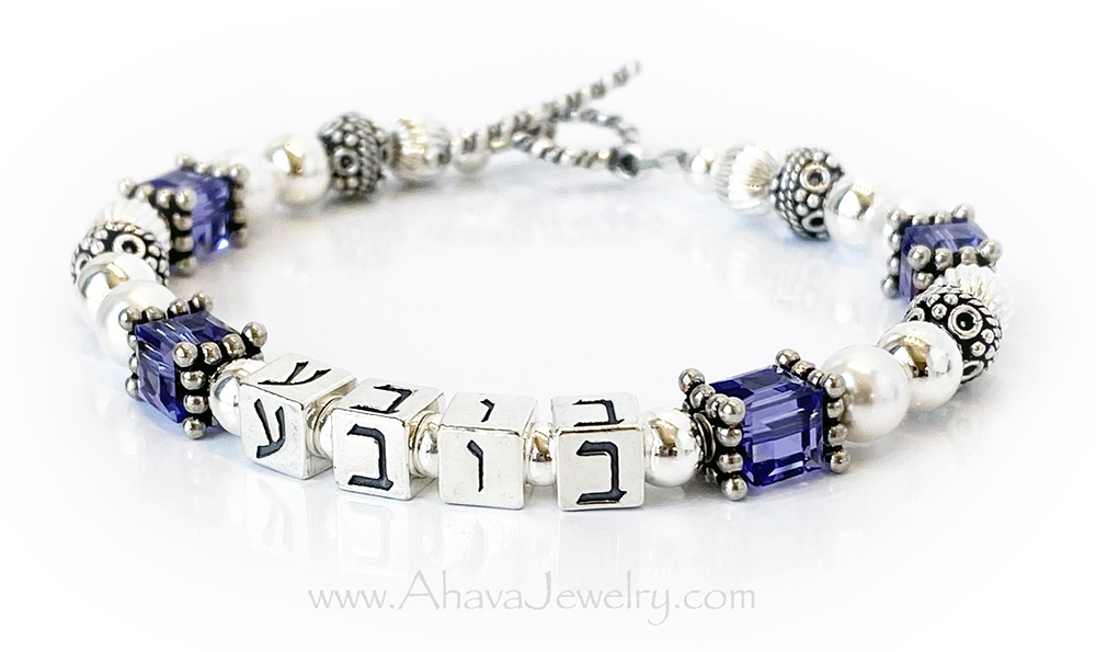 "AJ-S6-BubbeBubbe is Yiddish for grandma and this sterling silver Bubbe Bracelet I used the Hebrew letters. Going from left to right it is Bet, Vuv, Bet, Ayin. This Bubbe Bracelet is shown with Purple Swarovski Crystals. I have 18 crystal colors and all birthstone colors. If you want to do Bubbe's Grandkids Birthstones, I can do more or less birthstones for number of grandkids she has. The bracelet shown is a 7 1/2"" and is considered ""average"" in size. See more images below in the gallery"