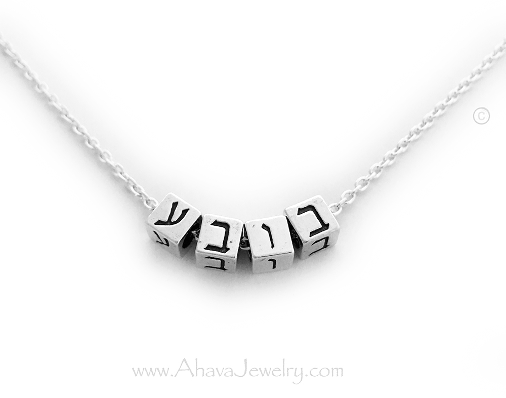 AJ-N-Rolo-Bubbe Bubbe in Hebrew  This Bubbe Necklace is shown with Bubbe in Hebrew Block Letters. You may spell Bubby any way you prefer.