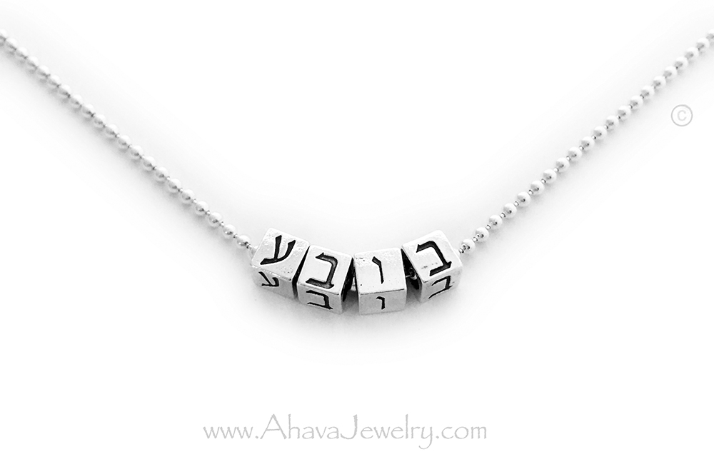 Bubbe in Hebrew is shown without spacers on a sterling silver Ball Chain Necklace.