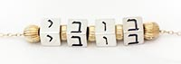 בובי  with Gold Spacers Bubby in Hebrew
