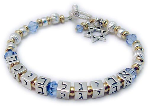 AJ-G1 Gold & Sterling Birthstone Mother Bracelet with Star of David Charm and Birthstone Charms