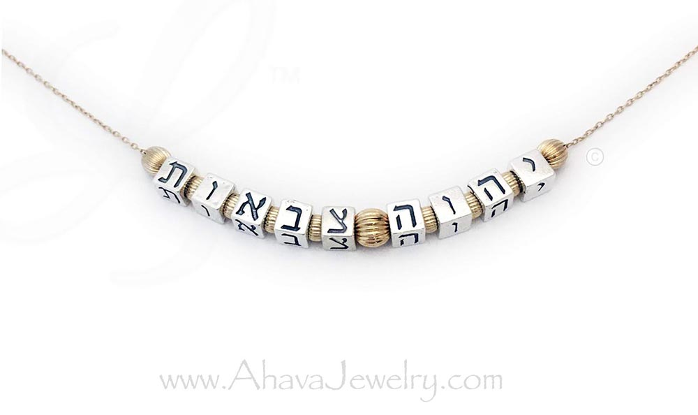 "סבתא Savta - Savta means grandmother in Hebrew. ""Savta"" is the ""correct"" form for ""grandmother"". ""Safta"" is the informal pronunciation when meaning ""grandma"". Grandmother in Hebrew is סבתא (savta) You choose the length of the necklace. I offer 16"" - 18"" - 14k gold-filled rolo chain necklaces. I have lots of special characters to choose from: Blank/Spacer, Cross, Question Mark, Heart, Flower, Colon, Ampersand and Star of David blocks."