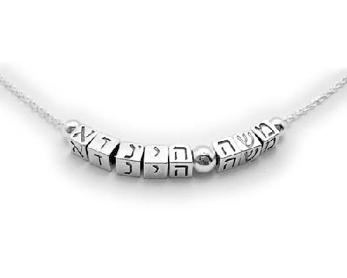 Hebraic Mother's Day Gift Ideas - Personalized Judaic Gifts for Mom