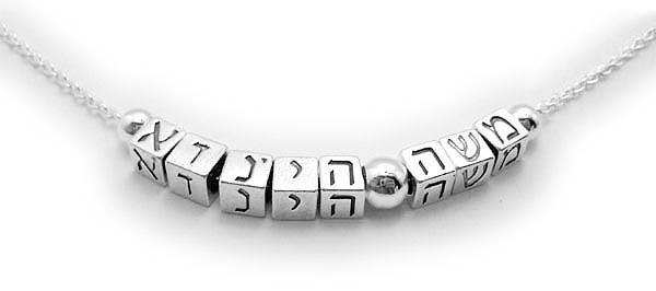 Hebrew Name Necklace with Hebrew Letters