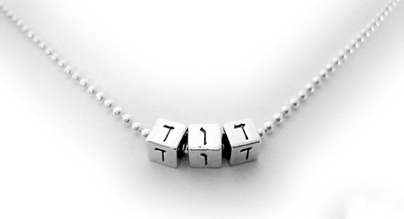 David in Hebrew Name Necklace with Hebrew Letters
