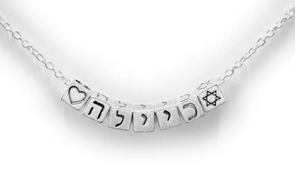 Hebrew Names on Necklaces
