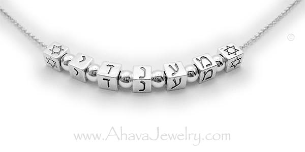 Hebrew Letters on a Hebrew Name Necklace - Mandy in Hebrew