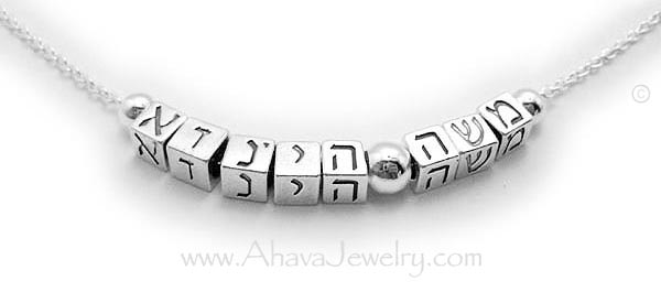 Hebrew Name Necklace with Hebrew Letters - AJ-N-Rolo5.5