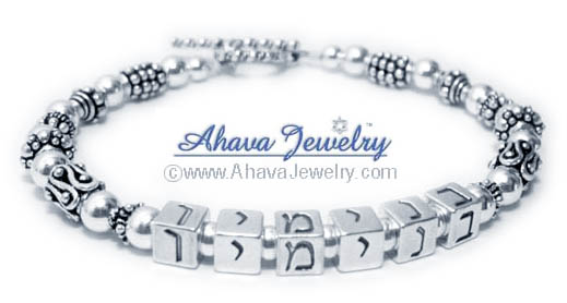 Binyamin in Hebrew Letters Mother Bracelet