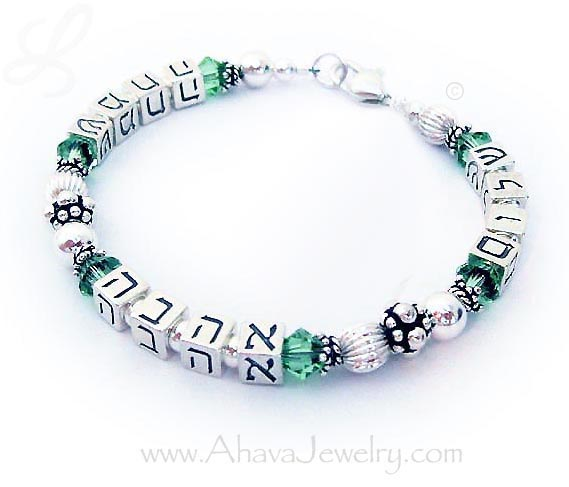 Peace Love Joy שמחה אהבה שלום in Hebrew Bracelet