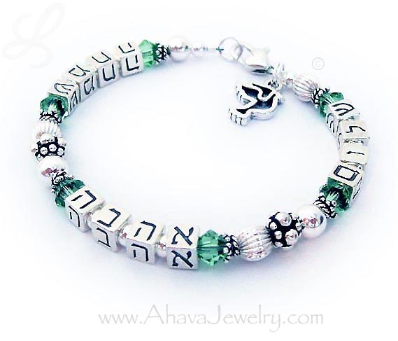 Peace Love Joy in Hebrew - Peace Love Joy Bracelet
