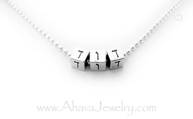Judaic Name Necklace with Sterling Silver Ball Chain with Hebrew