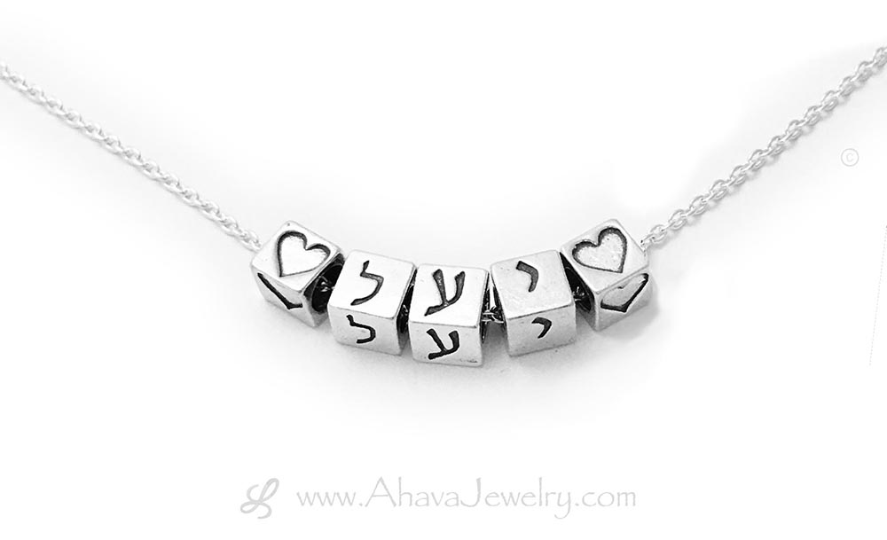 "AJ-N-Rolo5.5 This is a sterling silver name necklace with Hearts before and after Yael in Hebrew.  To order this necklace write (heart) ""YAEL"" (heart) in the NAME blank and choose 5 letters (no spacers)."