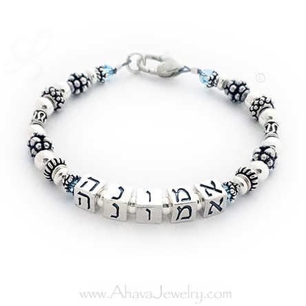 AJ-S9 this Hebrew Mother bracelet is shown with 3 names and each childs' birthstone crystals before and after their names.