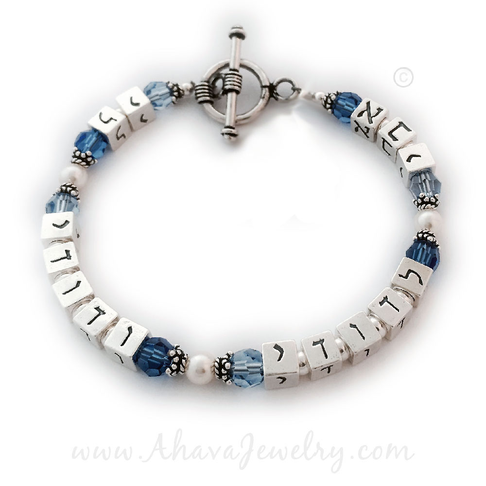 Sterling silver I am my beloved's, my beloved's mine in Hebrew with 3 different colors of blue Swarovski Crystals (March or Aquamarine, September or Sapphire and December or Blue Topaz.