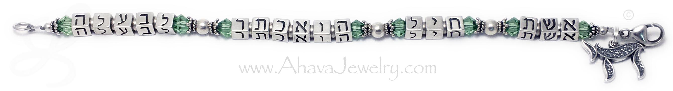 This Judaic Message Bracelet shows Proverbs 12:4 with Peridot or August Birthstone crystals. They picked a lobster claw clap and added a Chai charm to their order/cart.