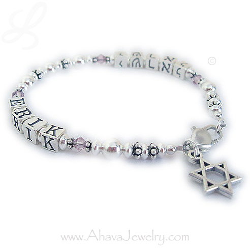 This is a 1-string with Erik in both Hebrew and English with his June Birthstone Crystals by Swarovski before and after Erik in both Hebrew and English block letters.